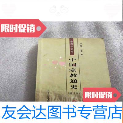 【二手9成新】宗教通史(修訂本)(上)(有字跡和畫橫) 9781559701176