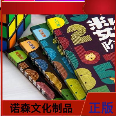 數獨階梯訓練4冊 思維導圖小學生階梯訓練題集 兒童入初級一年級二年級三智商測試初中生邏輯游戲 兒童全腦思維數字益智