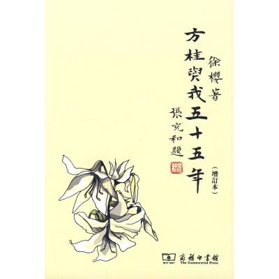 方桂與我五十五年(增訂本)