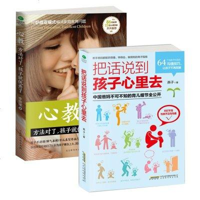 正版包郵兒童教育套裝2冊 心教+把話說到孩子心里去 正面管教家庭教育 正確溝通減少沖突