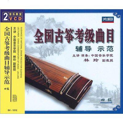 .先恒VCD全國古箏考級曲目輔導示范4級光盤碟片練習教程林玲