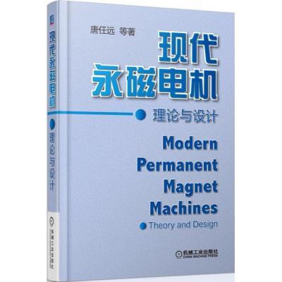 现代永磁电机理论与设计 唐任远 等 著 专业科技 文轩网