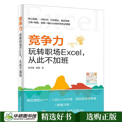 正版竞争力玩转职场Excel从此不加班excel表格制作教程excel数据处理excel应用技能提升办公应_cAFIK5