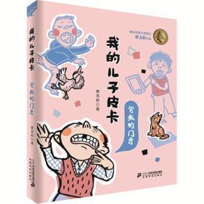 正版書籍 我的兒子皮卡:背叛的門牙 9787556837892 二十一世紀出版社