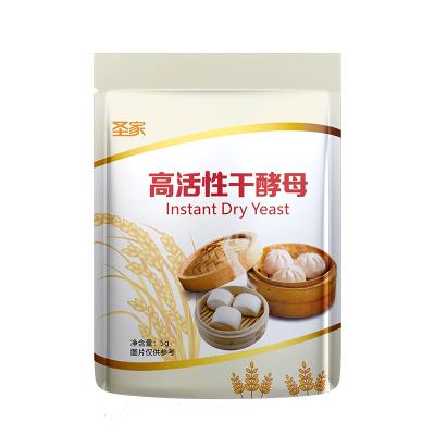 圣家低糖高活性干酵母5g5袋組合家用干酵母小包裝低糖高活性饅頭包子發孝粉