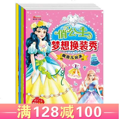 4冊俏公主夢想換裝秀精美貼紙書 贈皇冠 送給女孩的俏公主夢想換裝秀蜜雪兒公主貼貼畫