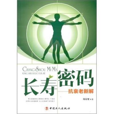 正版書籍 長壽密碼:抗衰老新解 9787500848844 中國工人出版社