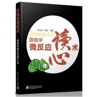 對我說謊試試---跟我學微反應讀心術黃玉琛978712110電子工業出版社 9787121195099
