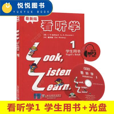 看听学 新版3L英语 看听学1 学生用书 册 注释改编本 亚历山大 附光盘 上海外语教育出版社 少儿英语儿童英语课外学习