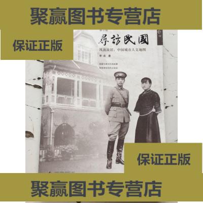 正版9層新 風流故居:中國城市人文地圖