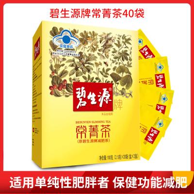 碧生源牌常菁茶40袋 100克(2.5克*20袋/盒*2盒) 單純性肥胖者 減肥保健茶飲 100g