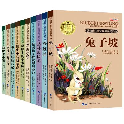 大獎小說 兔子坡原上的小木屋三年級課外書四五六年級兒童文學讀物7-10歲中小學生閱讀故事書籍
