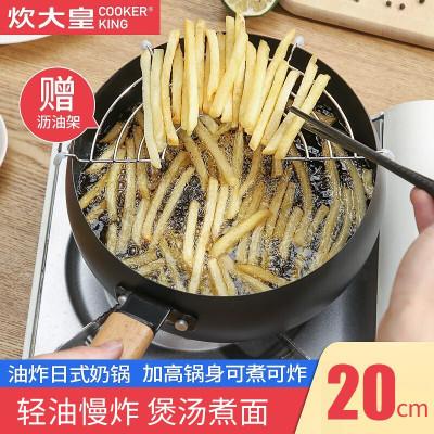 炊大皇(COOKER KING) 日式天婦羅油炸鍋不粘鍋泡面鍋小湯鍋雪平鍋多功能煮粥奶鍋20cm