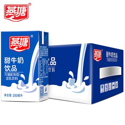 燕塘甜牛奶 含乳饮料学生奶早餐奶整箱250ml*16盒