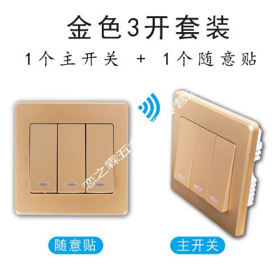 无线开关面板免布线??乜?20v智能无线家用双控开关随意贴开关 金色:3路主开关+1个随意贴(推荐)