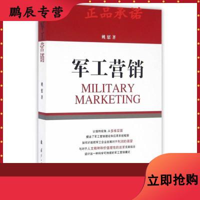 軍工營銷 姚慰 9787118108668 國防工業出版社