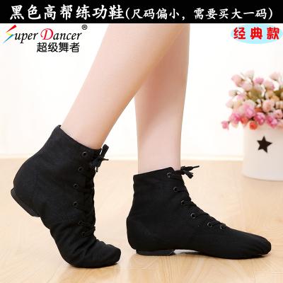 高帮爵士舞鞋男女练功鞋民族舞蹈鞋现代跳舞鞋绑带教师鞋成人芭蕾