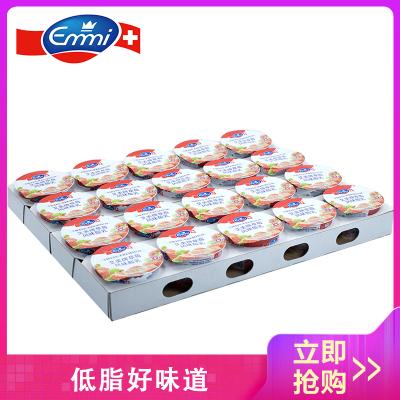 艾美Emmi瑞士進口低脂草莓酸奶 100g*20杯