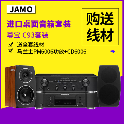 JAMO/尊寶 c93+馬蘭士PM6006功放+CD6006 發燒友級HIFI書架木質音箱聽音樂客廳桌面音響CD機套裝