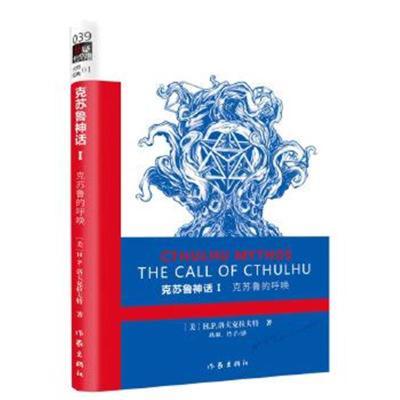 正版书籍 克苏鲁神话I 9787506391337 作家出版社