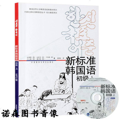 外研社 新標準韓國語初級1 初級上冊 教材 學生用書 外語教學與研究出版社 韓國慶熙大學韓語教材 韓語專業 可搭延世