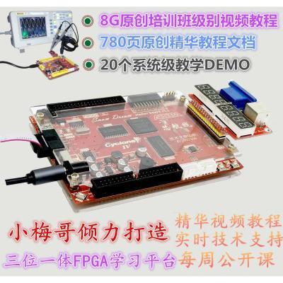 適用于altera fpga開發板 nios學習板 帶SRAM配視頻教程 EP4CE10 普及版下載器 無需發票