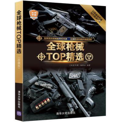 全球槍械TOP精選(珍藏版)
