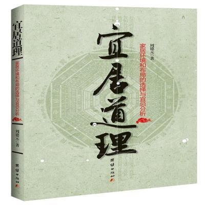 【正版圖書】宜居道理9787512629370周德元團結出版社