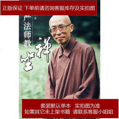 圣嚴法師教禪坐 圣嚴法師 宗教文化出版社 9787801237996