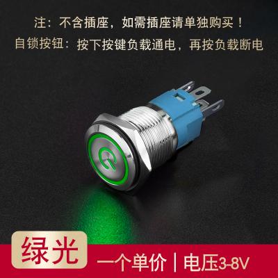 16MM金屬按鈕閃電客開關LED燈環形電源符號自鎖汽車開關按鈕12v24v220v 自鎖平面環形燈+符號綠光3-8v