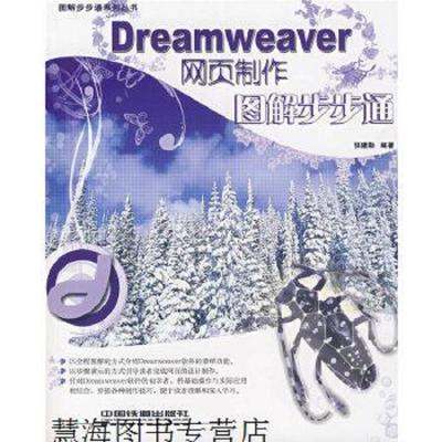 [購買前咨詢]Dreamweaver 網頁制作圖解步步通張建勛 編著中國鐵