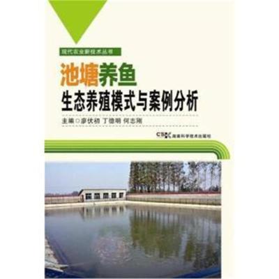 正版書籍 現代農業新技術叢書:池塘養魚生態模式與案例分析 9787535784667