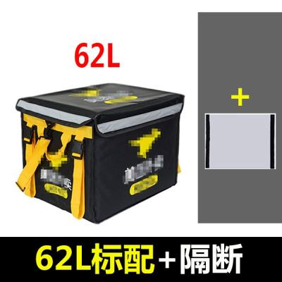 因樂思(YINLESI)外賣保溫箱美Mei團騎手裝備送餐箱小號30升40l58l62升防水加厚外賣箱 62升定制款標配+