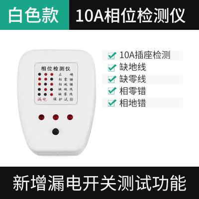阿斯卡利(ASCARI)電源極性檢測器驗電插頭座電源檢測器測電儀漏電測試儀 10A相位檢測儀