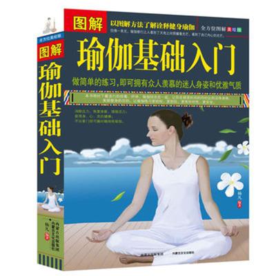 【柏樹子】正版圖解瑜伽基礎入 全方位圖解美繪版 瑜伽練習入書籍