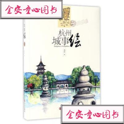 【单册】【正版】杭州城事绘