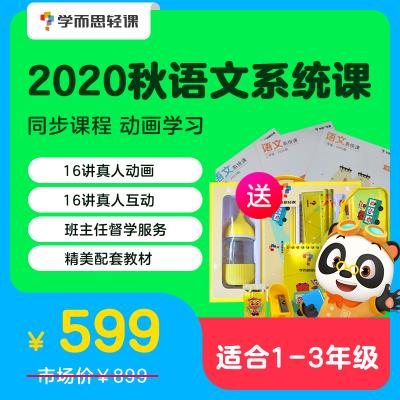 學而思輕課 2020秋語文系統課(小學1-3年級)