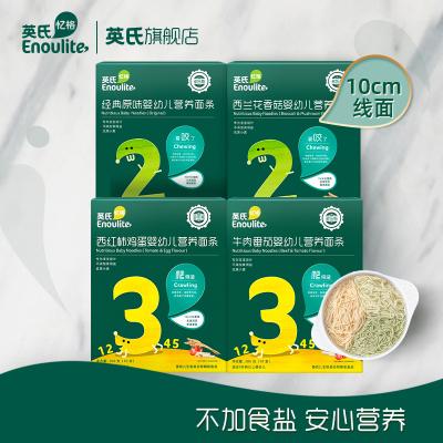 英氏多樂能嬰幼兒營養面條 寶寶面條 嬰兒面條 輔食 6個月 不添加食鹽 4盒 4口味