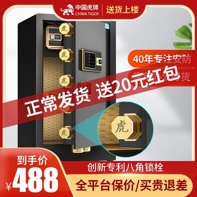 虎牌保險柜60CM 家用小型密碼保險箱 辦公全鋼智能防盜保管箱悅虎新品