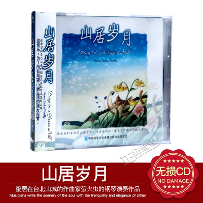 正版發燒 風潮音樂 自然生活系列 山居歲月 1CD 寧靜悠閑輕音樂