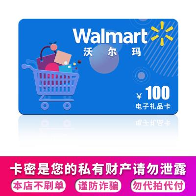 【電子卡】沃爾瑪GIFT卡100元 禮品卡 商超卡 超市購物卡 全國通用 員工福利(非本店云信在線客服消息請勿相信)