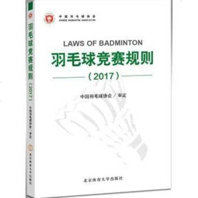 正版書籍 2017羽毛球競賽規則 中國羽毛球協會審定 體育運動比賽競賽規則培訓教材 裁判員晉級考試用書 書籍 北京體