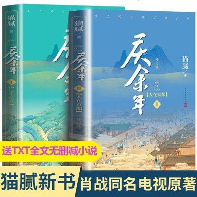 慶余年小說全集全套2冊 套裝第一卷遠來是客第二卷人在京都貓膩著修訂張若昀李沁陳道明肖戰同名改編電視劇集影視電視劇原著書籍