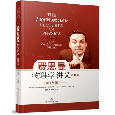 新千年版 費恩曼物理學講義(第3卷)