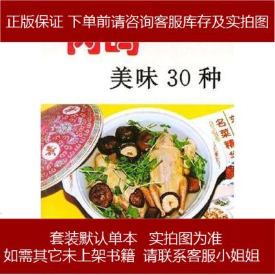 肉鸽美味0种 吴杰 金盾出版社 9787508213279