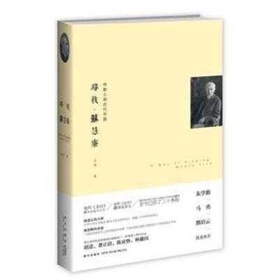 尋找 蘇慧廉:傳教士和近代中國沈迦著9787513310871新星出版社