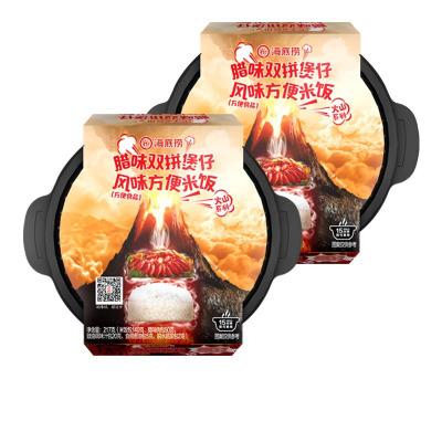 海底撈 臘味雙拼煲仔風味方便米飯217g*2碗 自助自熱米飯 自嗨自發熱懶人米飯 美味燒臘 隨時享受