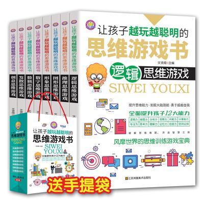 讓孩子越玩越聰明的思維游戲書思維導圖益智游戲數學邏輯思維游戲提高情商的書籍專注力訓練書正版