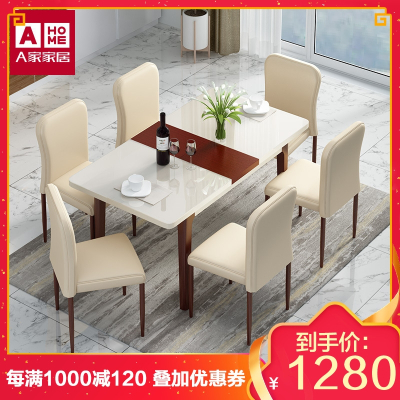A家家具 餐桌 餐桌餐椅组合 简约现代可折叠伸缩饭桌木质餐厅家具 DC2202