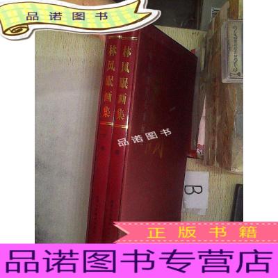 正版九成新中國現代名家畫集 林風眠畫集 (上、下全2冊)(帶函套)